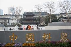 Museo chino de la ciencia y de la tecnología Fotografía de archivo libre de regalías
