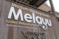 Museo de la etnología malaya Kuala Lumpur Malaysia del mundo imagen de archivo libre de regalías