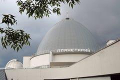 Museo del planetario en Moscú Señal popular Imágenes de archivo libres de regalías