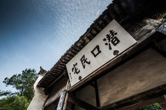 Museo della residenza di Huangshan Qiankou Fotografia Stock Libera da Diritti