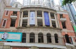 Museo Hong Kong del Dr. Sun Yat Sen fotos de archivo libres de regalías