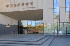 Museo Pekín China de las aduanas de China Fotografía de archivo libre de regalías