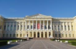 Museo ruso del estado en St Petersburg Imágenes de archivo libres de regalías