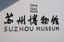 Museo Suzhou China de Suzhou imagenes de archivo