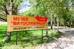 Museo Vitoslavlitsy en día soleado del verano Foto de archivo
