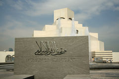 Museu da arte islâmica em Doha, Catar Foto de Stock