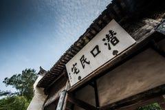 Museu da residência de Huangshan Qiankou fotografia de stock royalty free