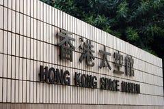 Museu de espaço de Hong Kong imagens de stock royalty free