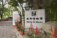 Museu de Macau. The museum presents the history of the city and territory of the former Portuguese colony of Macau Royalty Free Stock Photography
