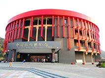 Museum av kines Yao Nationality royaltyfri fotografi