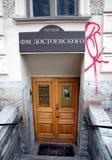 Museum of great Russian writer Fyodor  Dostoevsky Stock Image