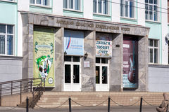 Museum of local lore. Lipetsk. Russia Royalty Free Stock Image
