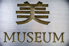 Museum Stock Images