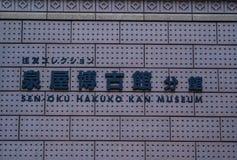 Museum in Tokyo - het museum van Senoko Hakuko Kan Roppongi - TOKYO, JAPAN - JUNI 17, 2018 Royalty-vrije Stock Afbeelding