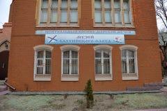 Museum van de Baltische Vloot, Baltiysk, Rusland royalty-vrije stock afbeeldingen