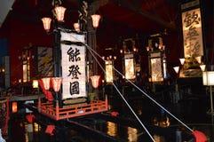 Museum Wajima Kiriko Art Lizenzfreie Stockfotos