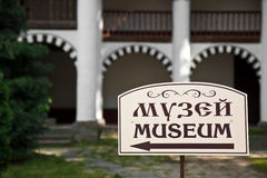 Museums-Zeichen am Rila Kloster Lizenzfreies Stockfoto