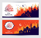 Muslim abstract greeting banners. Stock Photo