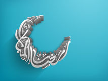 Muslim community holy month Ramadan Kareem background Stock Photos