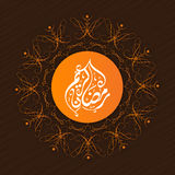 Muslim community Holy Month of Ramadan Kareem. Royalty Free Stock Photography
