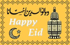 Muslim holiday Eid al-Adha. Feast of the Sacrifice. Eastern lamp, crescent and star with text on orange background. Muslim community festival celebration Stock Photos