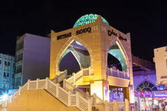 Mutrah Souq at night, Oman. MUTTRAH, OMAN - NOV 28: Muttrah souq entrance illuminated at night. November 28, 2015 in Muttrah, Sultanate of Oman, Middle East Royalty Free Stock Photography