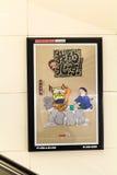 Muurdecor op Zhushikou-post van de metro van Peking Royalty-vrije Stock Afbeelding
