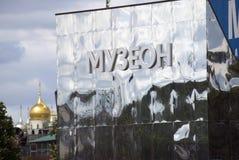 Muzeonpark in Moskou Glasvoorgevel met titel van het park Stock Afbeelding
