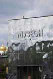 Muzeonpark in Moskou Glasvoorgevel met titel van het park Stock Afbeeldingen
