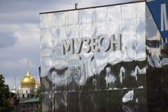 Muzeonpark in Moskou Glasvoorgevel met titel van het park Royalty-vrije Stock Fotografie