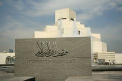 Muzeum Islamska sztuka w Doha, Katar Zdjęcie Stock