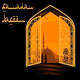 Muzułmański wakacje Ramadan Pocztówka w postaci łuku Golden Gate z ornamentem, wakacyjny symbol podpis Zdjęcie Stock