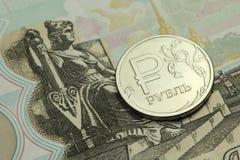 Mynt i en sedel för rysk rubel femtio rubel royaltyfri bild