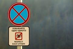 Não estacione o sinal de estrada com palavras & x22; respeite-se & x22; no ukraini Fotos de Stock Royalty Free