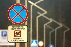 Não estacione o sinal de estrada com palavras & x22; respeite-se & x22; no ukraini Foto de Stock Royalty Free