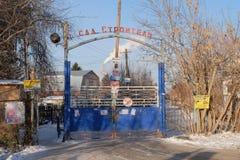 ` Não lucrativo de Stroitel do ` da parceria do jardim em Omsk Fotos de Stock