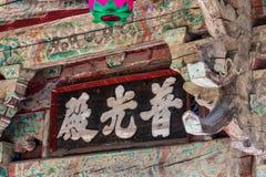 Nära övre sikt på tecken av den koreanska buddhistic relikskrin i den Bunhwangsa templet på en klar dag Lokaliserat i Gyeongju, S arkivbilder