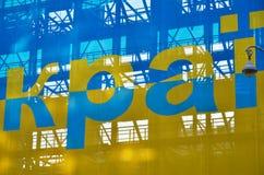 Närbild av den ukrainska flaggan på materialet till byggnadsställning Royaltyfria Bilder