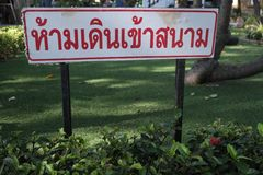 N'écrivez pas la langue thaïlandaise de signe dedans photo libre de droits