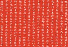 Naadloze achtergrond met Chinese kalligrafie Stock Foto's