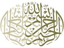 In naam van Allah royalty-vrije illustratie