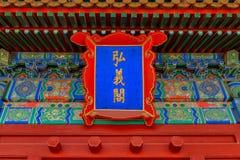Naamplaat op verfraaid Chinees dak stock afbeeldingen