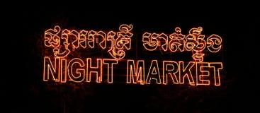 Nachtmarkt, Aufschrift im Khmer und Englisch, Beleuchtung lizenzfreie stockbilder