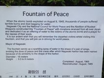 Nagasaki pokoju park Obraz Royalty Free