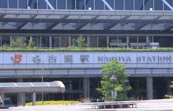 Nagoya JR Train Station Japan Royalty Free Stock Photos