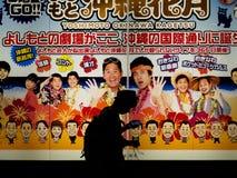 Naha Japan - November 19: Den okända pojken går framme av advertizing på November 19, 2015 i Naha, Japan Royaltyfria Foton