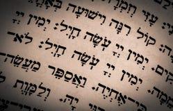 Nahaufnahme des hebräischen Textes Stockfoto