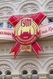 Nahe hohe Ansicht über ein Emblem des Hauptuniversalspeicher GUMMIS im Roten Platz redaktionell lizenzfreies stockfoto