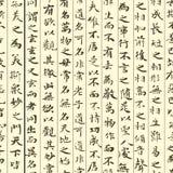 Nahtloser Hintergrund der Rolle mit Hieroglyphen. Stockbilder