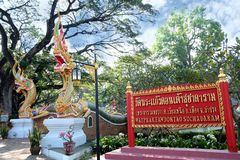 The Entrance Of Thai Temples. Naka Wat Phra Kaeo Don Tao Suchadaram Phra Kaeo Don Tao Suchadaram Temple Lampang Province, Thailand In the badge show the name and Royalty Free Stock Images